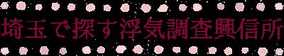 埼玉で浮気調査が失敗!?探偵事務所がおすすめの理由とは?